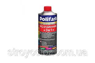 Розчинник 3в1 Polifarb 0,4 л (Розчинником для фарби,Поліфарб)