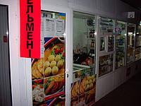 Продажа готового бизнеса с поставщиками в хорошем месте, Дарницкий вокзал (19 000.00 грн. )