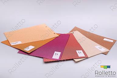 Тканевые ролеты открытого типа из ткани А-900.Тканина Німеччина.Механізм Besta.