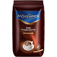 Кава Movenpick Der Himmlische в зернах 500гр