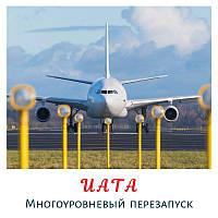 ІАТА - багаторівневий перезапуск галузі
