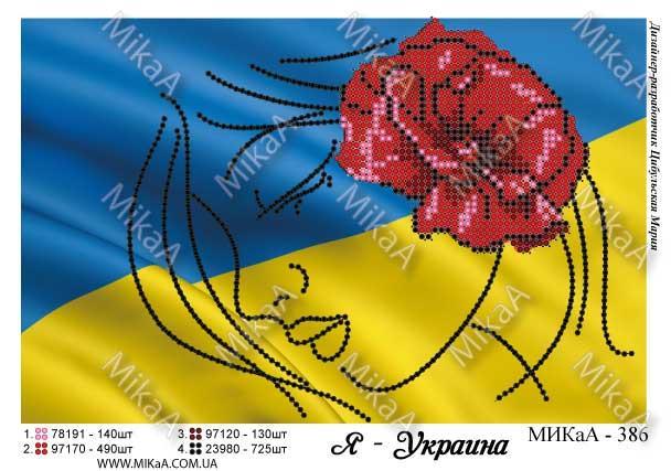 """Схема для частичной зашивки бисером - """"Я - Украина"""" А5"""