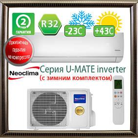 Серия U-Mate inverter (до -23С) кондиционеры Neoclima. Новинка 2020 года