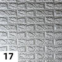 Панель стеновая самоклеющаяся 3D 5 мм Серебряный Кирпич