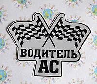 Наклейка на авто Водитель ас
