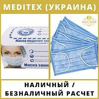 40 шт. Маска медицинская одноразовая трехслойная защитная для лица на резинке с фиксатором meditex