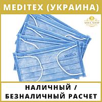 80 шт. Маска медицинская одноразовая трехслойная защитная для лица на резинке с фиксатором meditex