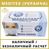 100 шт. Маска медицинская одноразовая трехслойная защитная для лица на резинке с фиксатором meditex
