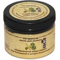 Маска для волос Cocos Оздоровление кожи головы натуральная 100 мл