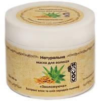 Маска для волосся Cocos Зволожуюча натуральна 100 мл
