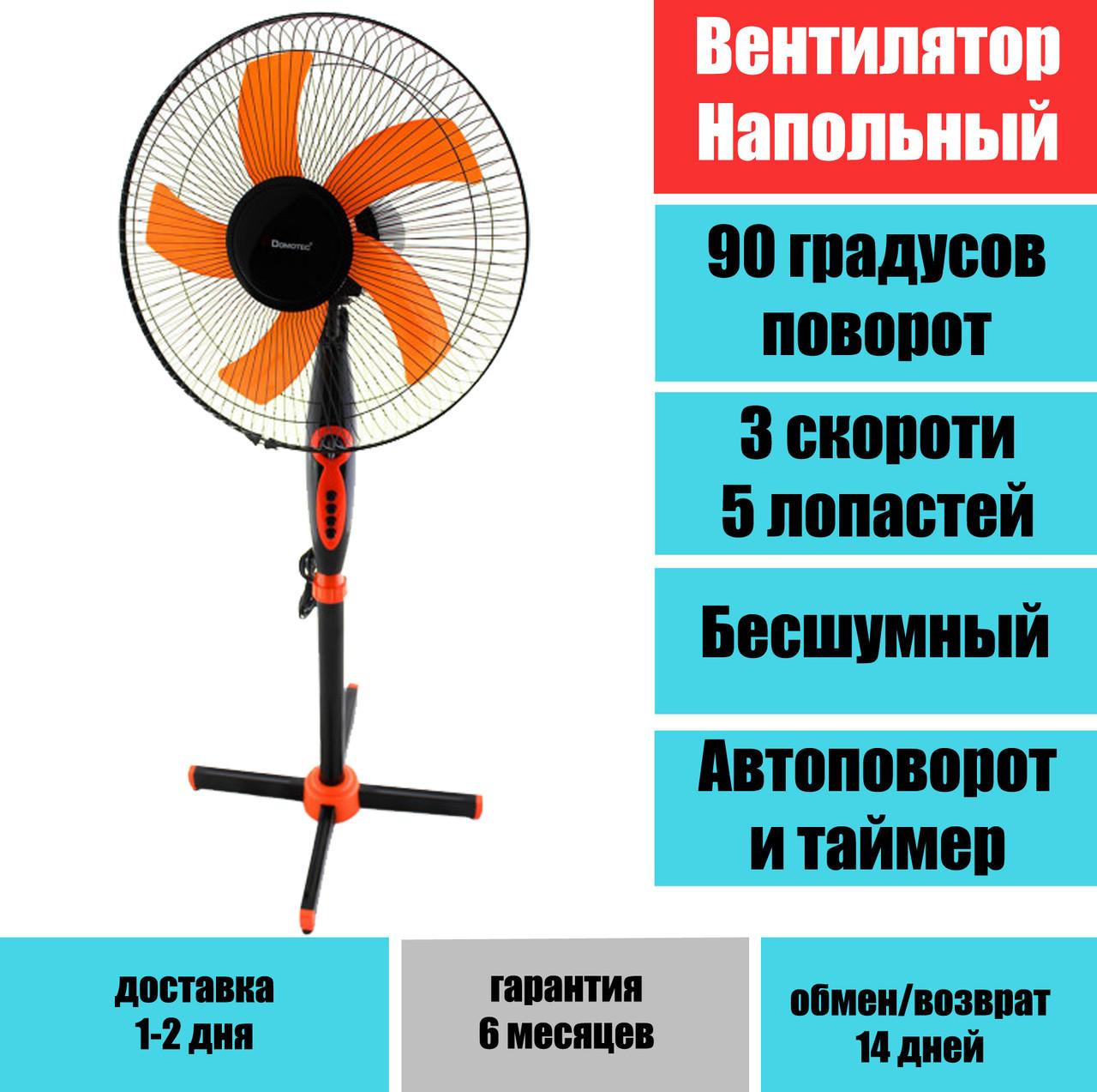 Напольный вентилятор с таймером Domotec МS-1620 40W