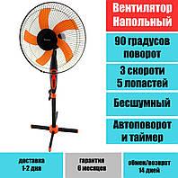 Напольный вентилятор с таймером Domotec МS-1620 40W, фото 1
