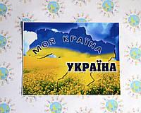 Наклейка на авто Моя країна УкраЇна