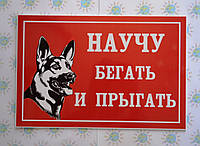 Табличка Осторожно, злая собака. Научу бегать и прыгать.