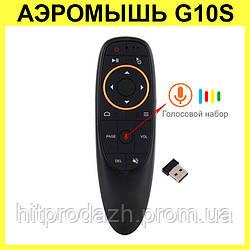 Аэромышь G10S, голосовой Airmouse гироскопический беспроводной пульт, аэро мышь для смарт тв приставки Android