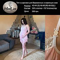 """Пижама с бархатного велюра топ с шортами для беременных и кормящих мам """"Пудра"""" р. S M L"""