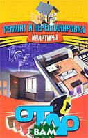Null Ремонт и перепланировка квартиры
