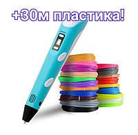 30 метров пластика в подарок! 3д ручка c LCD дисплеем! 3D ручка