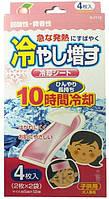 Гелевый пластырь для снижения температуры Hiyashi-Masu (4 листа) Персиковый