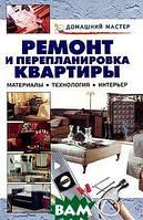 Null Ремонт и перепланировка квартиры. Материалы, технология, интерьер