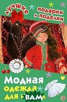 И. А. Крехова Модная одежда для кукол