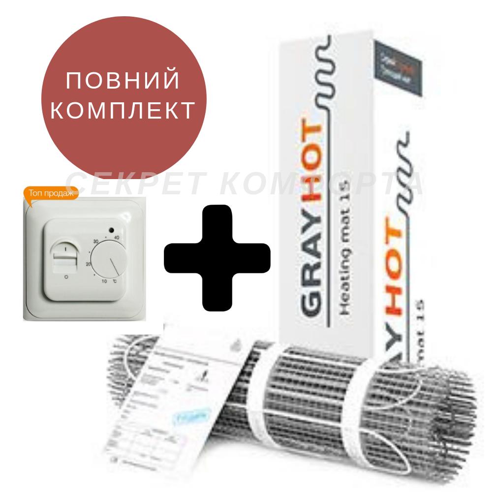Тепла підлога електрична 1,3 м2 GrayHot. Нагрівальний мат під плитку