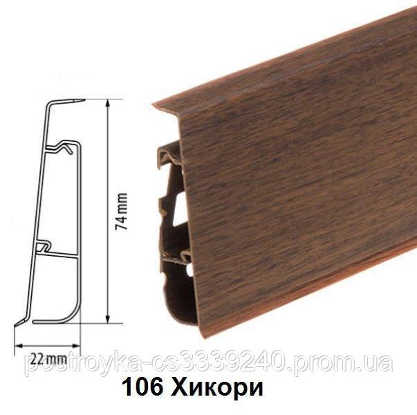 Плінтус підлоговий пластиковий Cezar Hi-Line Prestige М106 Хікорі