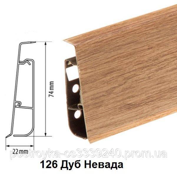 Плинтус напольный пластиковый Cezar Hi-Line Prestige М126 Дуб Невад