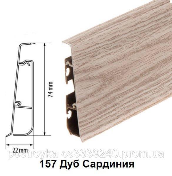 Плинтус напольный пластиковый Cezar Hi-Line Prestige М157 Дуб Сардиния
