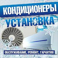 УСТАНОВКА (монтаж) / ДЕМОНТАЖ кондиционеров