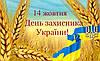 Мужские подарки на день защитника Украины 14 октября