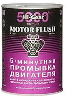 Промывка для сильно загрязненных двигателей Hi-Gear