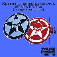 Круглая наклейка-значок - «КАРАТЕЛЬ» (звезда с черепом)