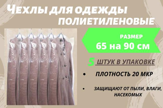 Розмір 65 см*90 см, в упаковці 5 штук. Чохли для зберігання одягу поліетиленові товщина 20 мікрон., фото 2