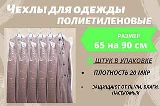 Размер 65 см*90 см, в упаковке 5 штук. Чехлы для хранения одежды полиэтиленовые толщина 20 микрон.