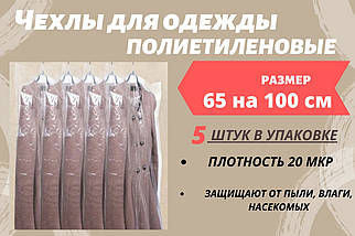 Размер 65 см*100 см, в упаковке 5 штук. Чехлы для хранения одежды полиэтиленовые толщина 20 микрон.