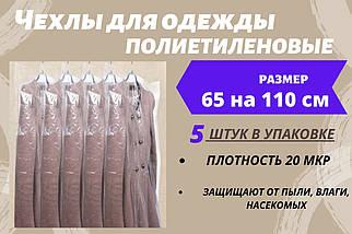 Размер 65 см*110 см, в упаковке 5 штук. Чехлы для хранения одежды полиэтиленовые толщина 20 микрон.