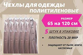 Розмір 65 см*120 см, в упаковці 5 штук. Чохли для зберігання одягу поліетиленові товщина 20 мікрон.