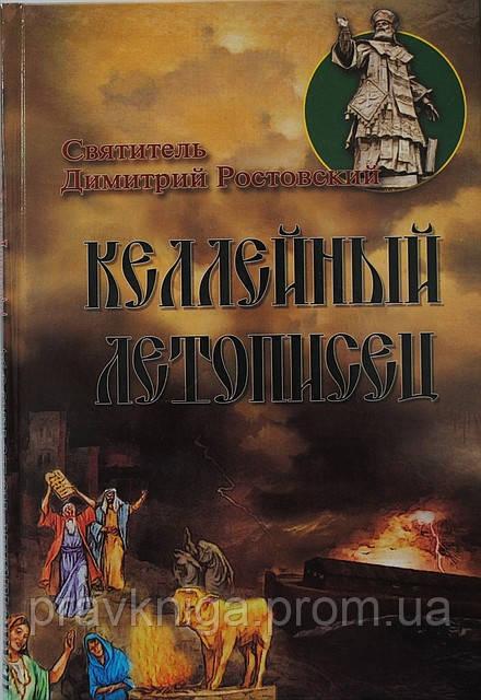 Келейный летописец.Святитель Димитрий  Ростовский