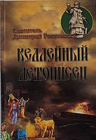 Келейный летописец.Святитель Димитрий  Ростовский, фото 1