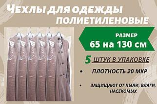 Розмір 65 см*130 см, в упаковці 5 штук. Чохли для зберігання одягу поліетиленові товщина 20 мікрон.
