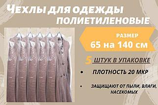 Розмір 65 см*140 см, в упаковці 5 штук. Чохли для зберігання одягу поліетиленові товщина 20 мікрон.