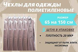 Чохли для одягу Розмір 65 см*150 см, в упаковці 5 штук. Поліетиленові товщина 20 мікрон.