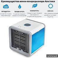 Портативный USB мини кондиционер, вентилятор, Arctic Air Cooler с подсветкой