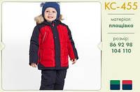 Зимний костюм для мальчика КС455 тм Бемби