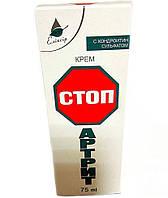 Стоп-артрит Крем бальзам при боли в суставах (75 мл, Эликсир)