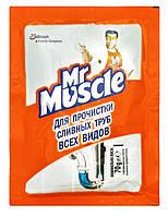 Mr Muscle средство для прочистки сливных труб всех видов 70 г