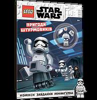 LEGO® Star Wars™. Пригоди штурмовиків | КНИЖКА-ГРА, LEGO | Artbooks