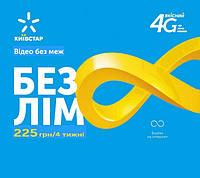 Киевстар  Безлимит 225 (интернет + звонки)