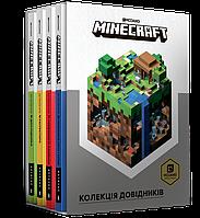 Колекція довідників MINECRAFT | Artbooks